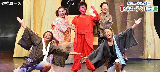 アクロス・ちびっこコンサート2019<br /> こどものためのオペラ「泣いた赤鬼」