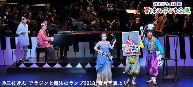 日生劇場ファミリーフェスティヴァル2019<br /> 物語付きクラシックコンサート<br /> 「アラジンと魔法のヴァイオリン」