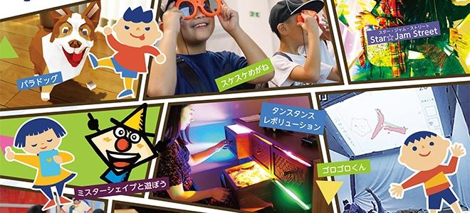 2019アクロス福岡 夏休み子ども企画<br /> 遊べる!デジタルアート展