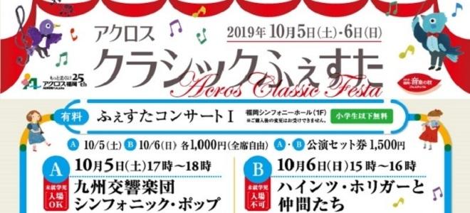 アクロス・クラシックふぇすた 2019<br /> ふぇすたコンサートⅠ