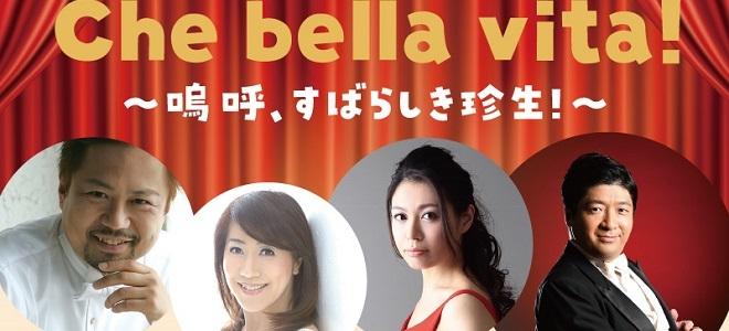 アクロス・ランチタイムコンサート vol.77<br /> Operetta Che bella vita! ~嗚呼、すばらしき珍生!~