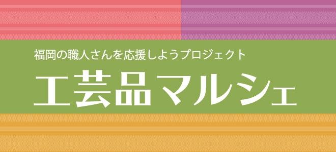 伝統工芸の職人さんを応援しようプロジェクト アクロス福岡「工芸品マルシェ」