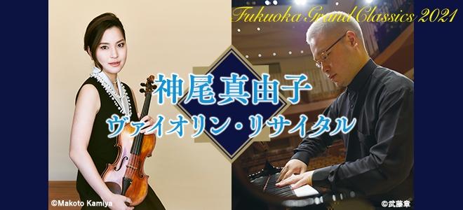 テレQ開局30周年記念<br /> 神尾真由子 ヴァイオリン・リサイタル