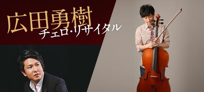アクロス・ランチタイムコンサートvol.89<br /> 広田勇樹チェロ・リサイタル