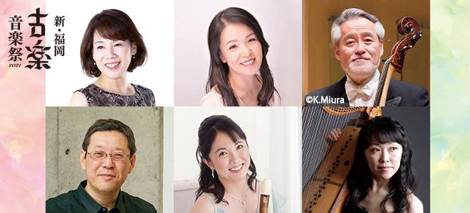 新・福岡古楽音楽祭2021 室内楽コンサート<br /> 情熱のイタリアンバロック