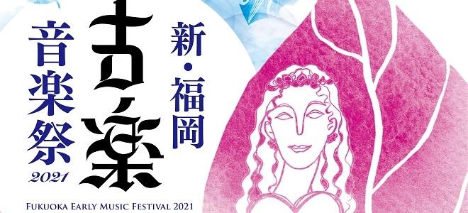新・福岡古楽音楽祭2021<br /> 古楽ステージ