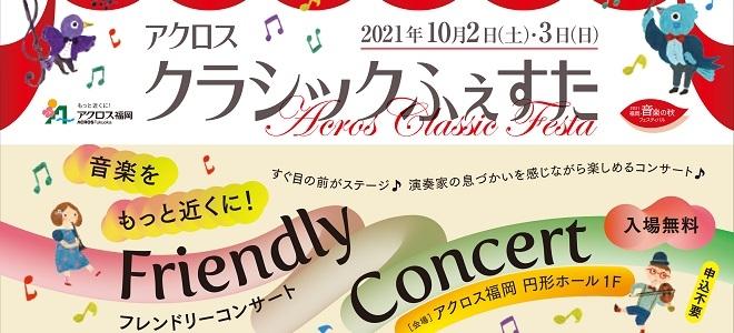 アクロス・クラシックふぇすた2021<br /> フレンドリーコンサート