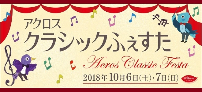 アクロス・クラシックふぇすた 2018<br /> ふぇすたコンサートⅠ